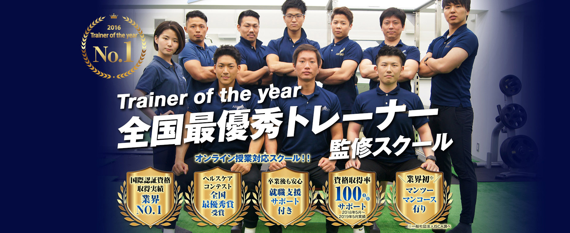 Trainer of the year 全国最優秀トレーナー監修スクール