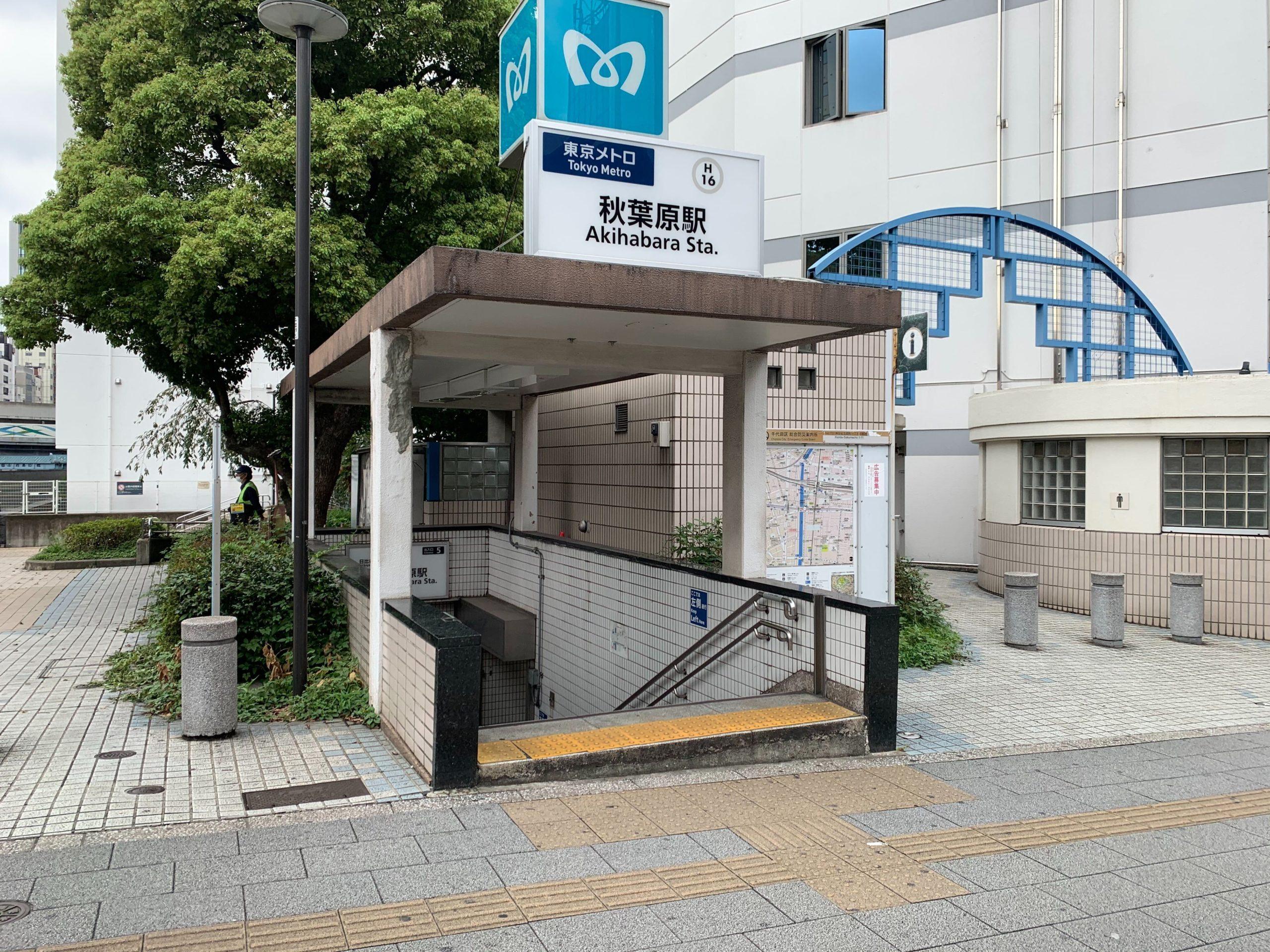 ⑥ 東京メトロ秋葉原駅[5番出口]を右手にさらに直進します