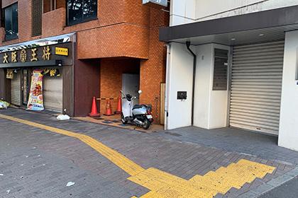⑧ 大阪王将の右隣に新宿御苑店がございます