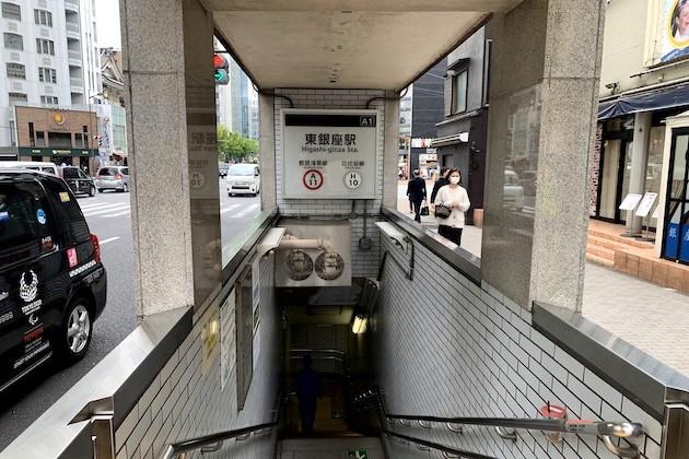 ①東銀座駅 A1出口から出ます