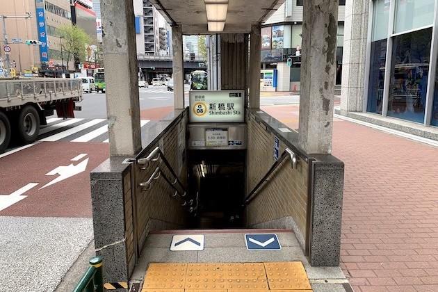 ①新橋駅 一番出口から出ます